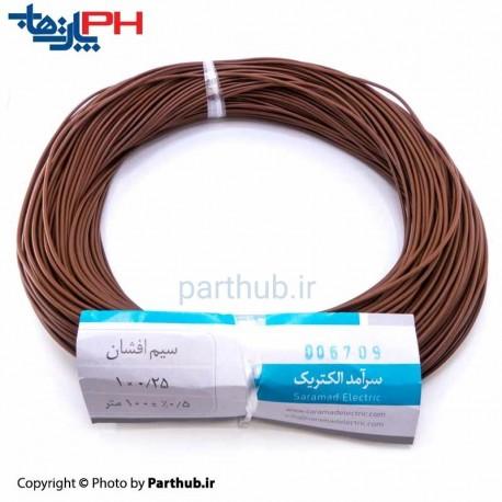 سیم افشان 0.25 Stranded wire